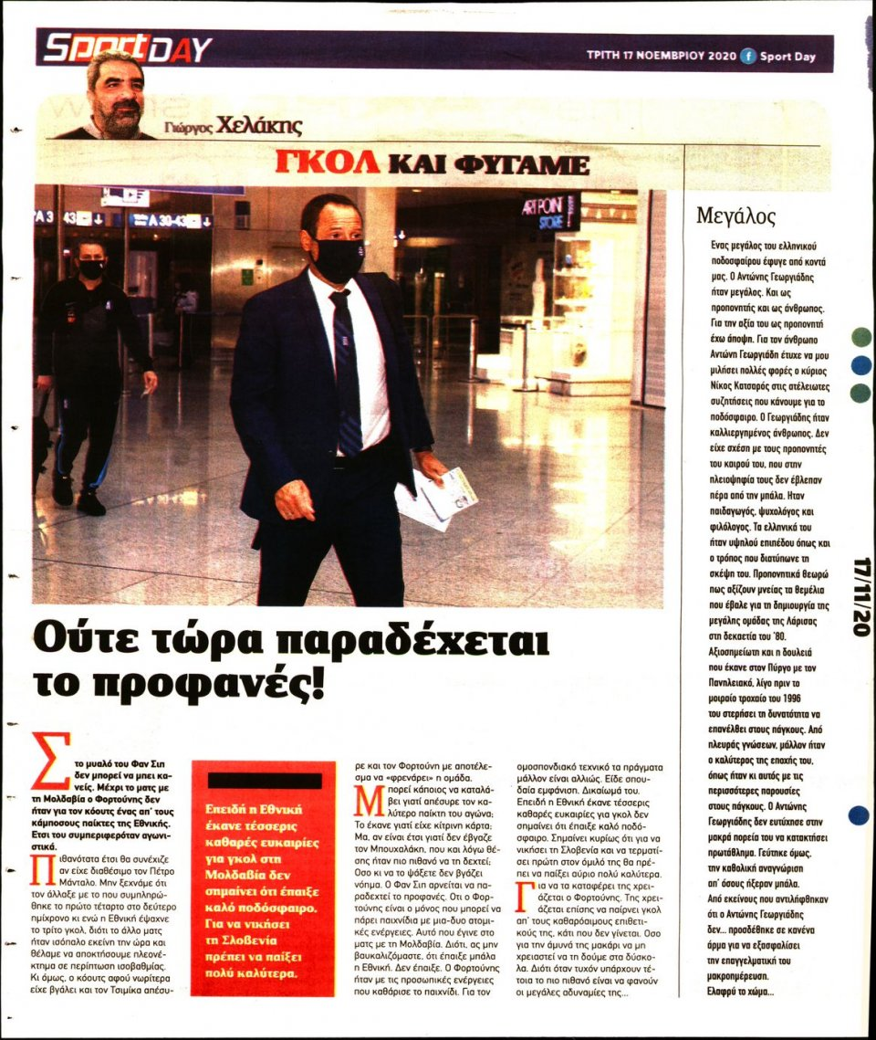 Οπισθόφυλλο Εφημερίδας - Sportday - 2020-11-17
