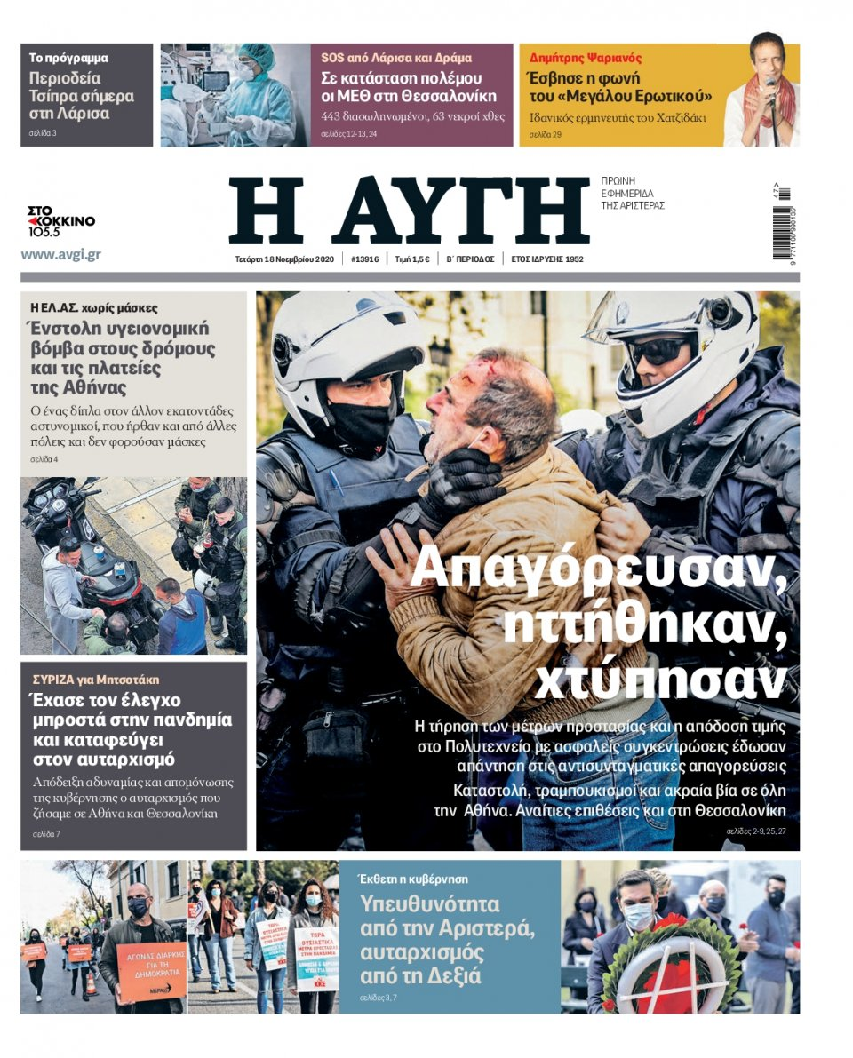Πρωτοσέλιδο Εφημερίδας - Αυγή - 2020-11-18