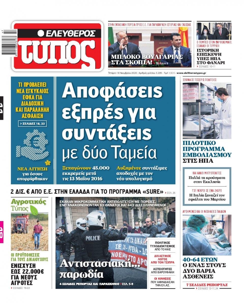Πρωτοσέλιδο Εφημερίδας - Ελεύθερος Τύπος - 2020-11-18