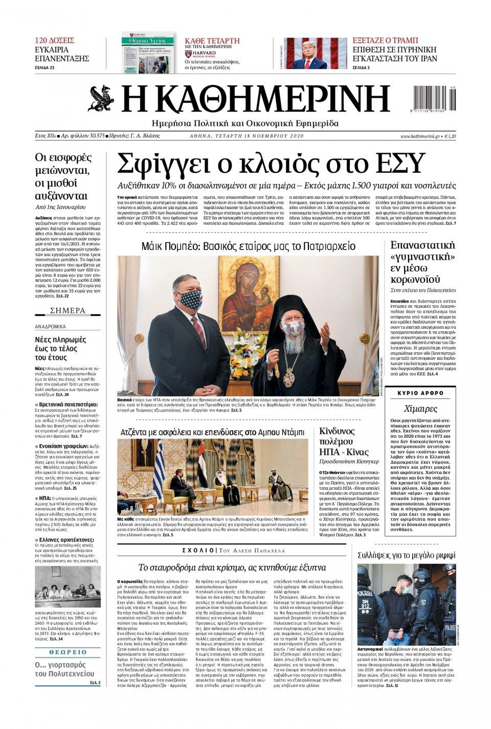 Πρωτοσέλιδο Εφημερίδας - Καθημερινή - 2020-11-18