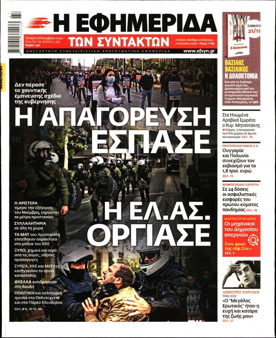 Πρωτοσέλιδο Εφημερίδας - Η ΕΦΗΜΕΡΙΔΑ ΤΩΝ ΣΥΝΤΑΚΤΩΝ - 2020-11-18