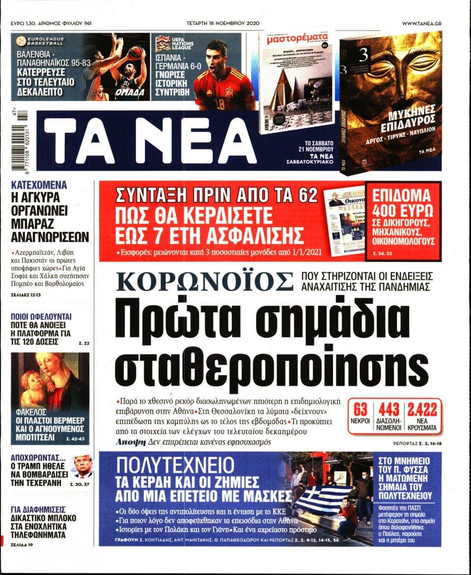 Πρωτοσέλιδο Εφημερίδας - Τα Νέα - 2020-11-18
