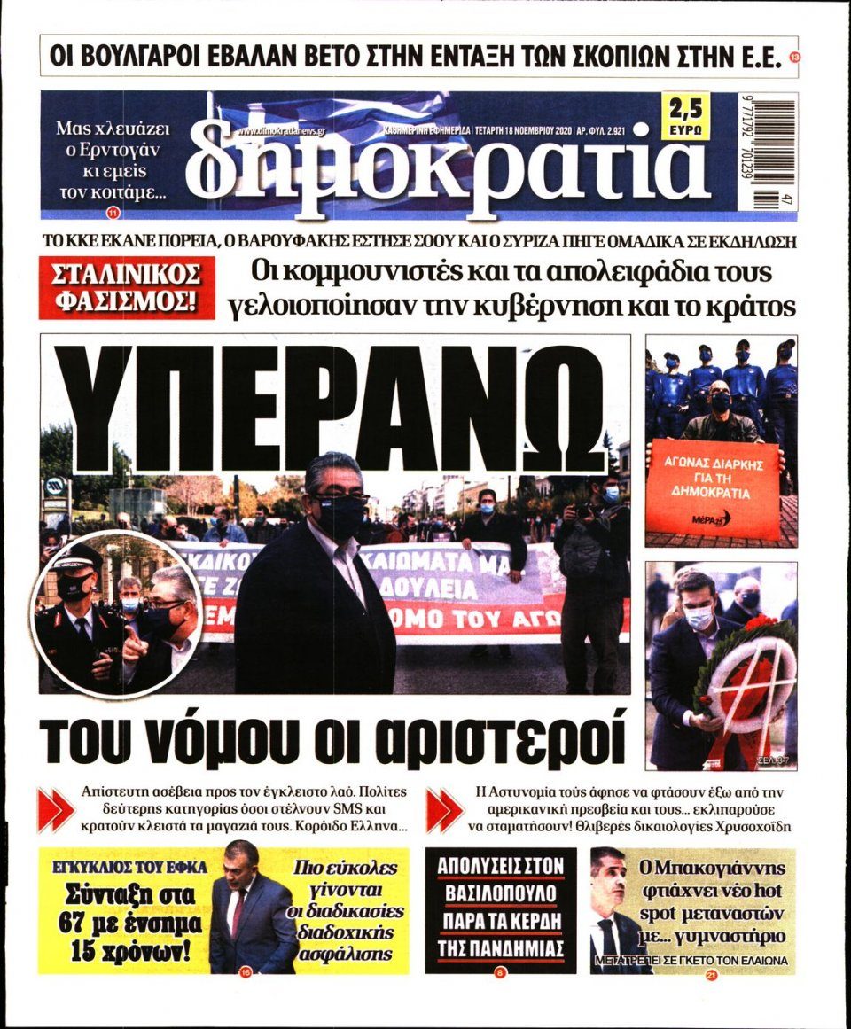 Πρωτοσέλιδο Εφημερίδας - ΔΗΜΟΚΡΑΤΙΑ - 2020-11-18