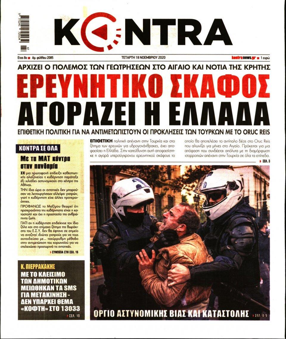 Πρωτοσέλιδο Εφημερίδας - KONTRA NEWS - 2020-11-18