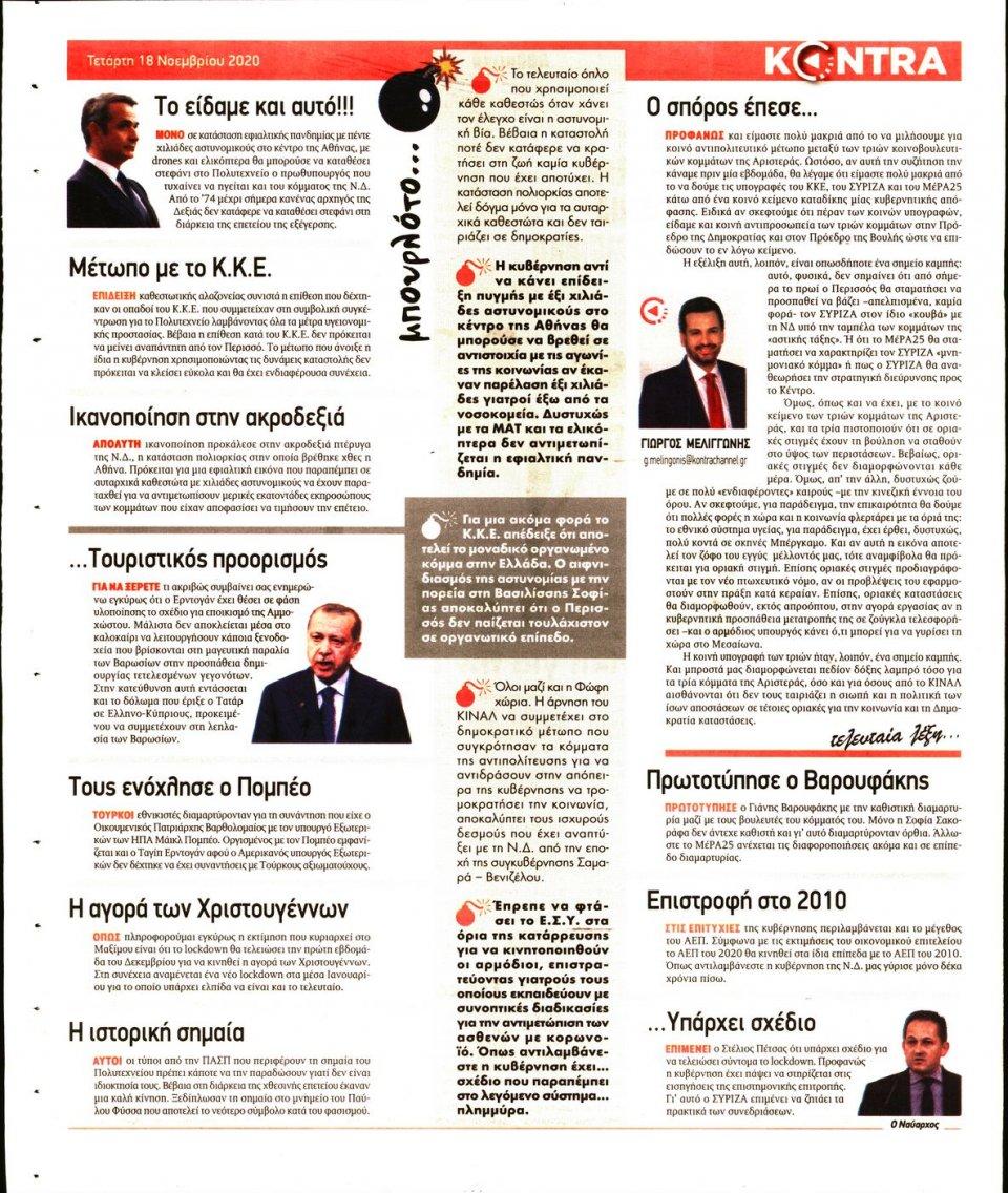Οπισθόφυλλο Εφημερίδας - KONTRA NEWS - 2020-11-18