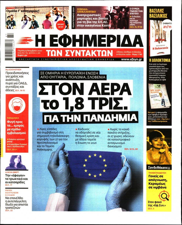 Πρωτοσέλιδο Εφημερίδας - Η ΕΦΗΜΕΡΙΔΑ ΤΩΝ ΣΥΝΤΑΚΤΩΝ - 2020-11-19