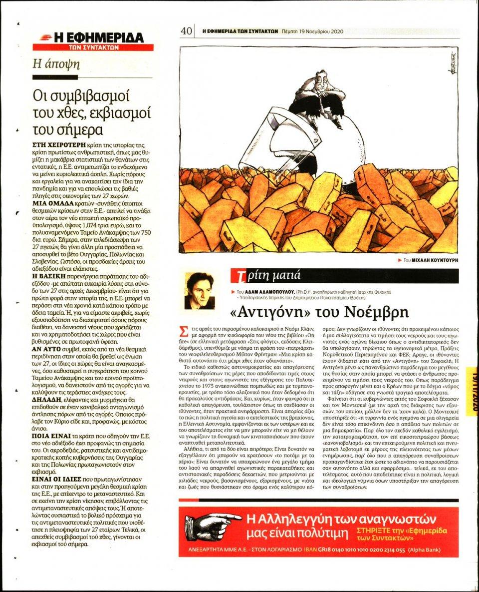 Οπισθόφυλλο Εφημερίδας - Η ΕΦΗΜΕΡΙΔΑ ΤΩΝ ΣΥΝΤΑΚΤΩΝ - 2020-11-19