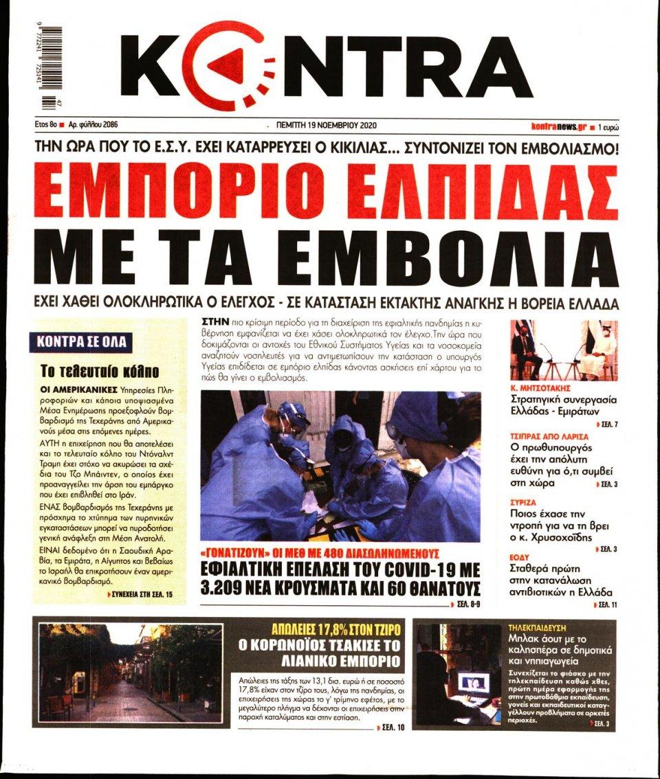 Πρωτοσέλιδο Εφημερίδας - KONTRA NEWS - 2020-11-19