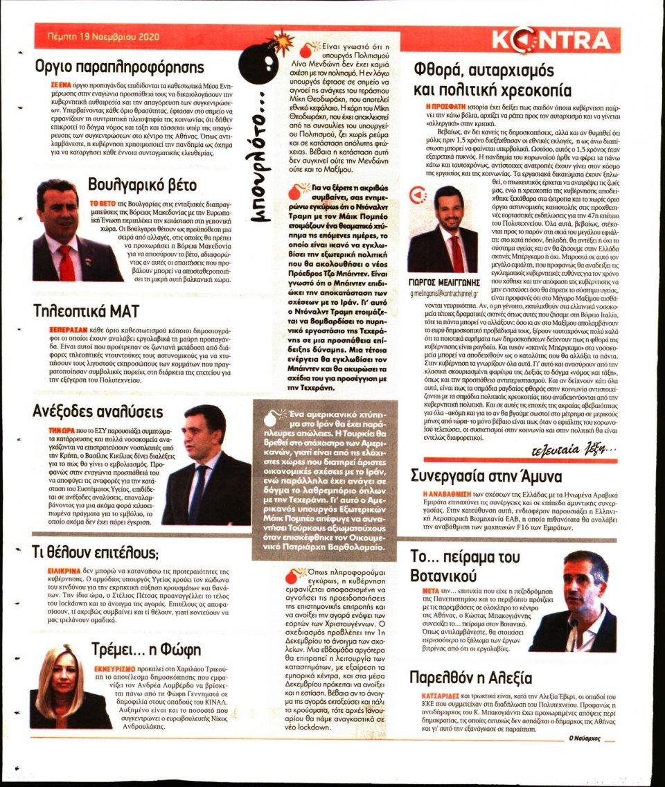 Οπισθόφυλλο Εφημερίδας - KONTRA NEWS - 2020-11-19