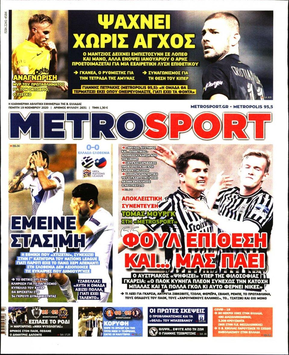 Πρωτοσέλιδο Εφημερίδας - METROSPORT - 2020-11-19