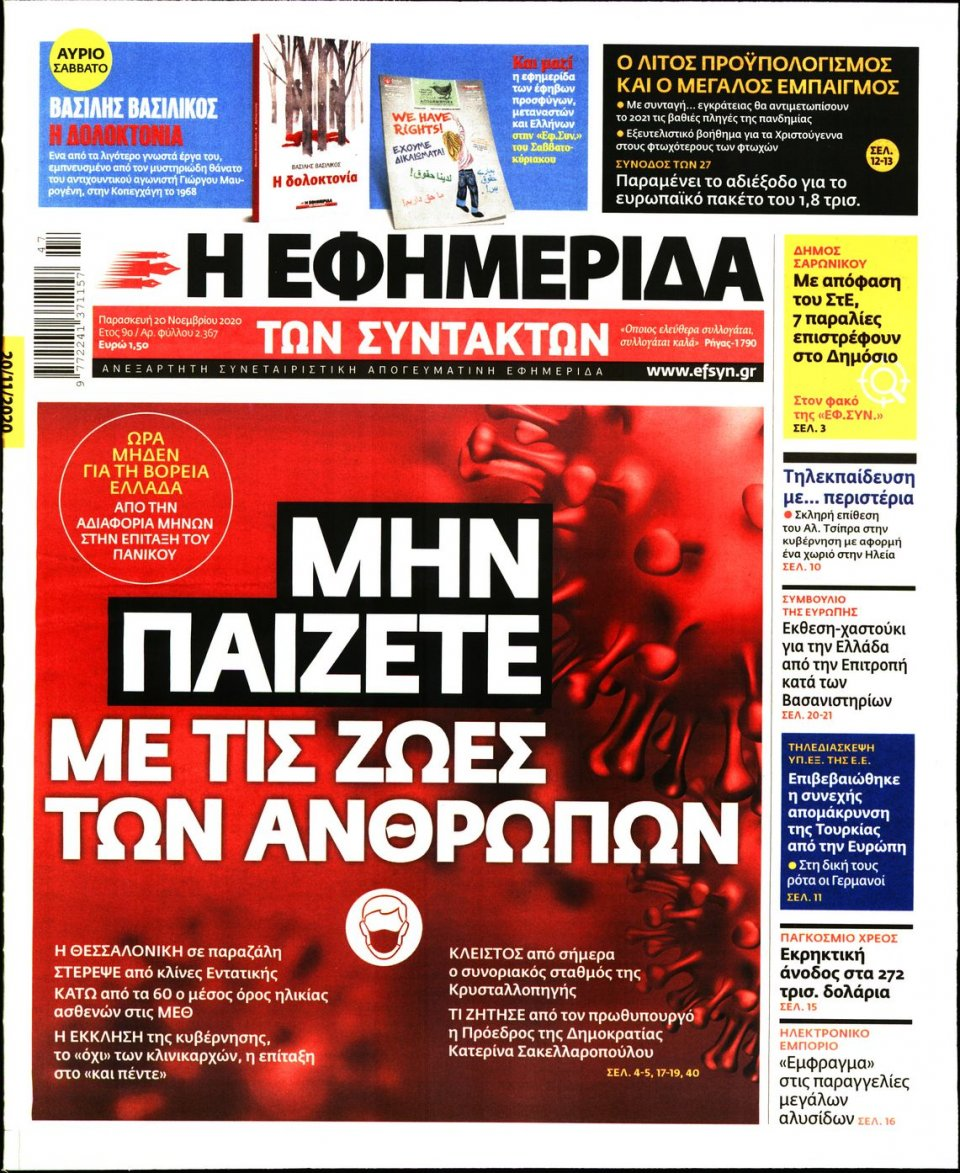 Πρωτοσέλιδο Εφημερίδας - Η ΕΦΗΜΕΡΙΔΑ ΤΩΝ ΣΥΝΤΑΚΤΩΝ - 2020-11-20