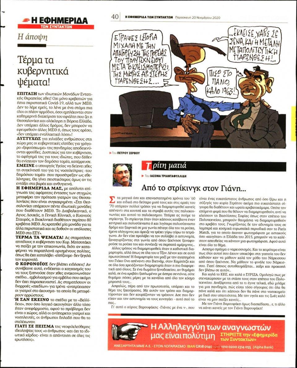Οπισθόφυλλο Εφημερίδας - Η ΕΦΗΜΕΡΙΔΑ ΤΩΝ ΣΥΝΤΑΚΤΩΝ - 2020-11-20