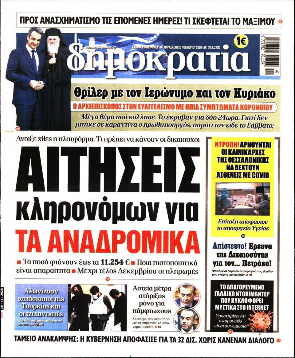 Πρωτοσέλιδο Εφημερίδας - ΔΗΜΟΚΡΑΤΙΑ - 2020-11-20