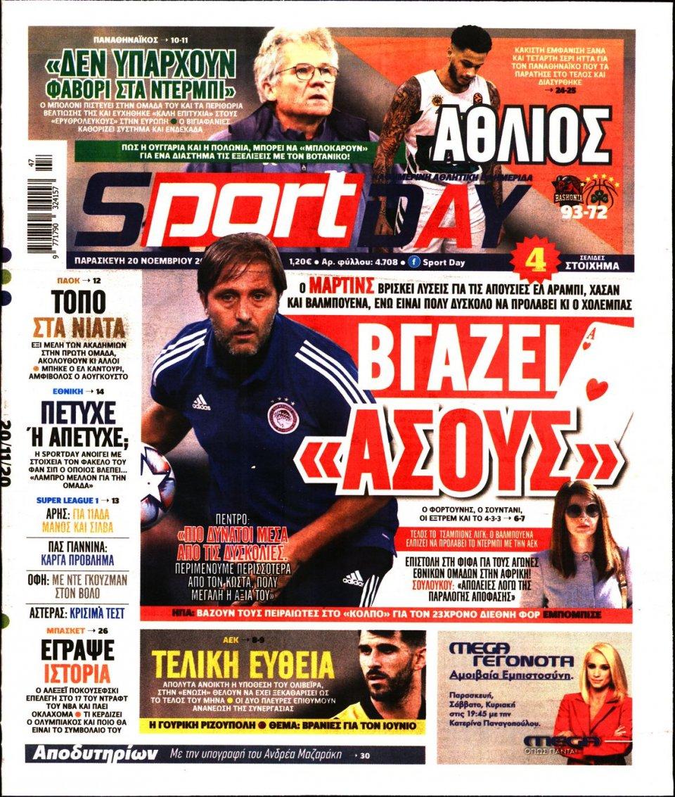 Πρωτοσέλιδο Εφημερίδας - Sportday - 2020-11-20