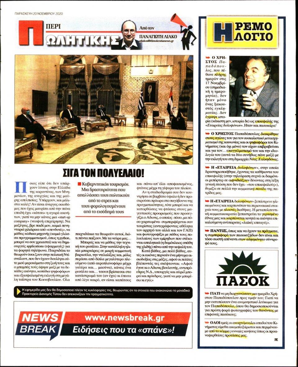 Οπισθόφυλλο Εφημερίδας - ΔΗΜΟΚΡΑΤΙΑ - 2020-11-20