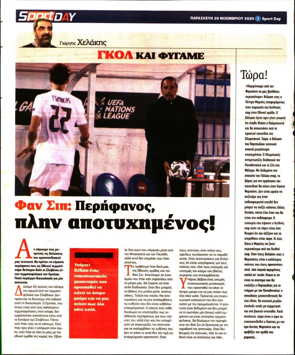 Οπισθόφυλλο Εφημερίδας - Sportday - 2020-11-20