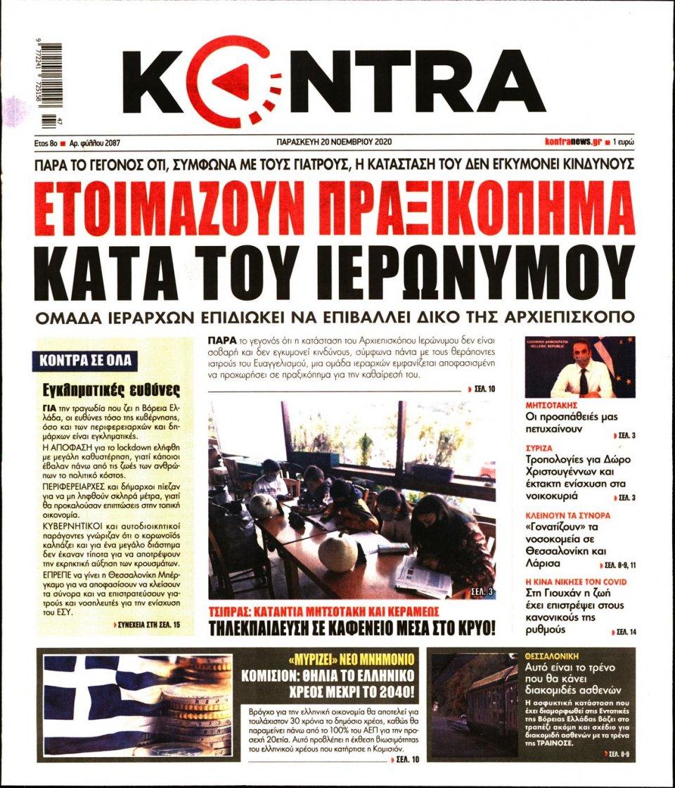 Πρωτοσέλιδο Εφημερίδας - KONTRA NEWS - 2020-11-20
