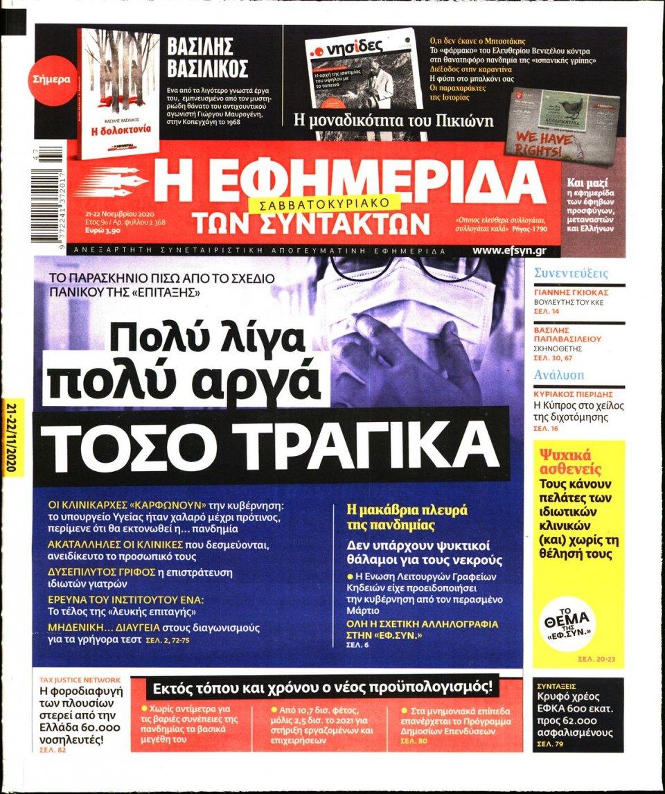 Πρωτοσέλιδο Εφημερίδας - Η ΕΦΗΜΕΡΙΔΑ ΤΩΝ ΣΥΝΤΑΚΤΩΝ - 2020-11-21