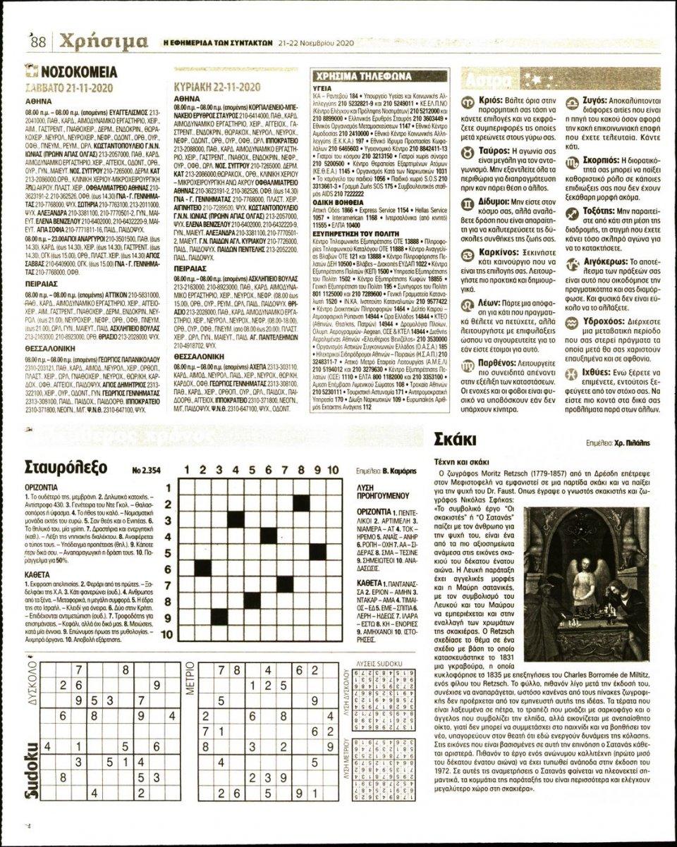 Οπισθόφυλλο Εφημερίδας - Η ΕΦΗΜΕΡΙΔΑ ΤΩΝ ΣΥΝΤΑΚΤΩΝ - 2020-11-21
