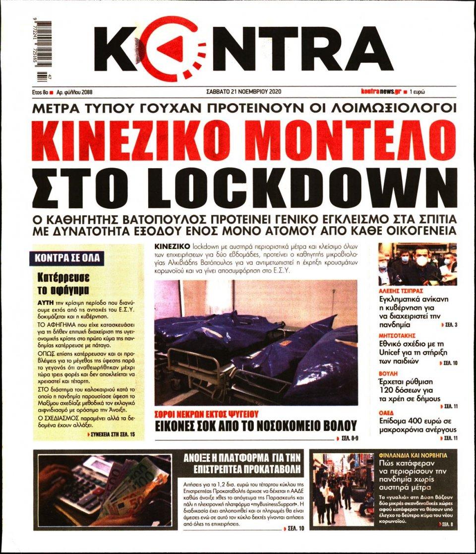 Πρωτοσέλιδο Εφημερίδας - KONTRA NEWS - 2020-11-21
