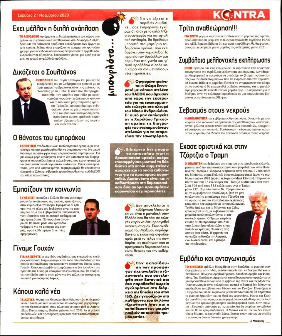 Οπισθόφυλλο Εφημερίδας - KONTRA NEWS - 2020-11-21