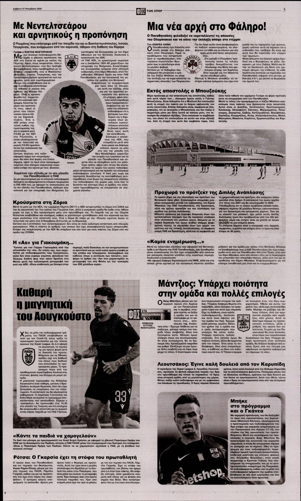 Οπισθόφυλλο Εφημερίδας - Φως των Σπορ - 2020-11-21