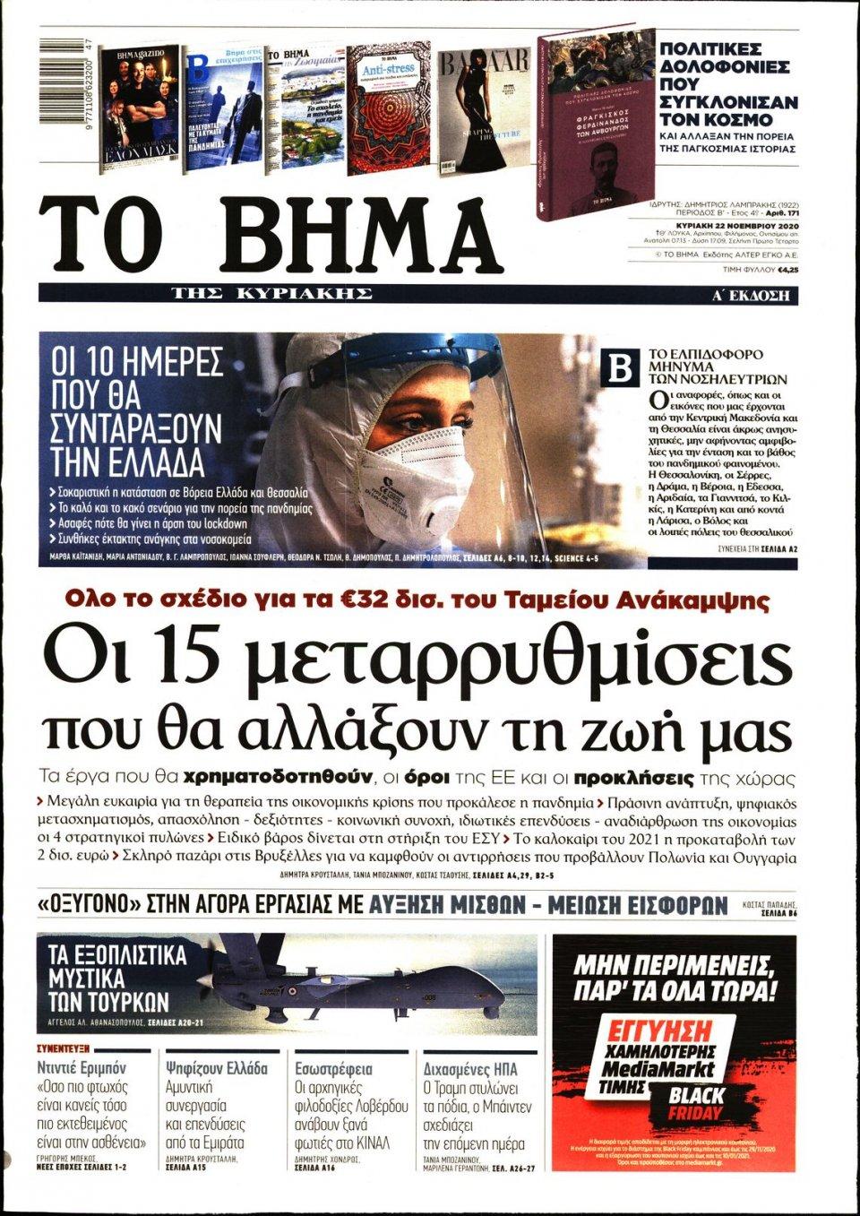 Πρωτοσέλιδο Εφημερίδας - Το Βήμα - 2020-11-22