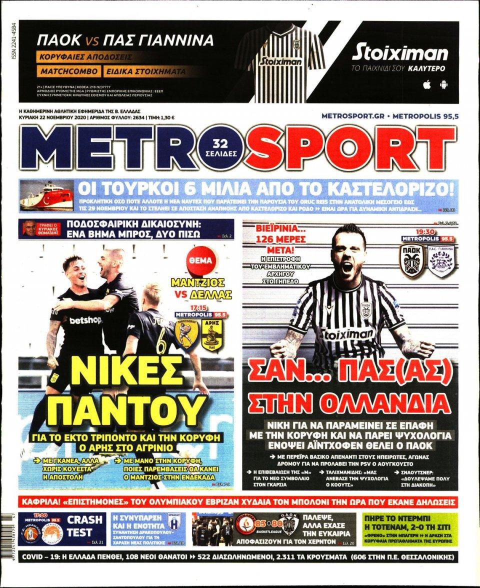 Πρωτοσέλιδο Εφημερίδας - METROSPORT - 2020-11-22