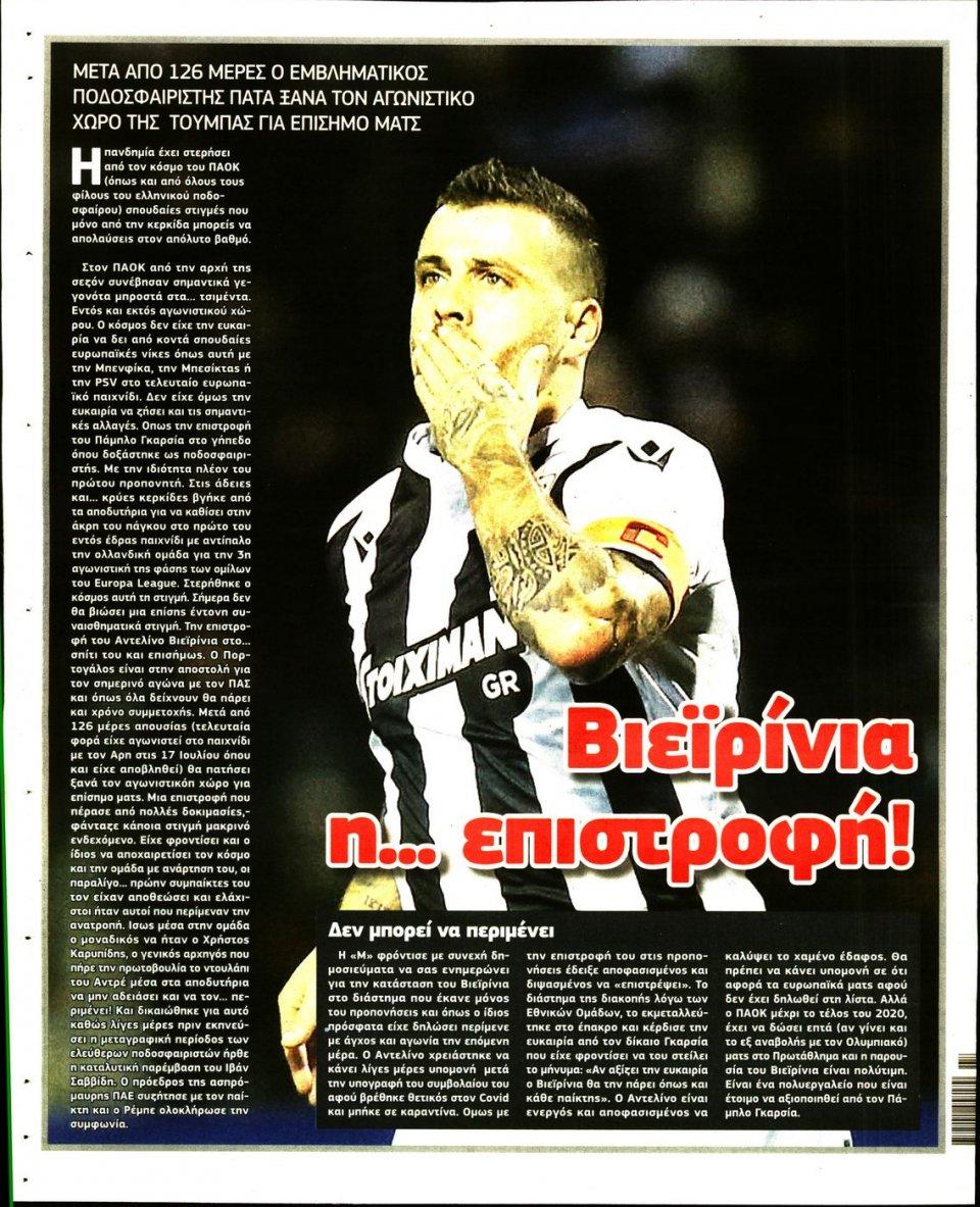 Οπισθόφυλλο Εφημερίδας - METROSPORT - 2020-11-22