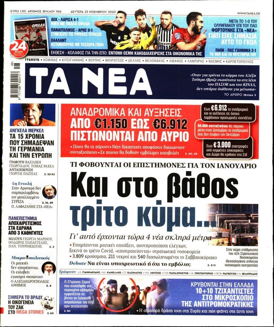 Πρωτοσέλιδο Εφημερίδας - Τα Νέα - 2020-11-23
