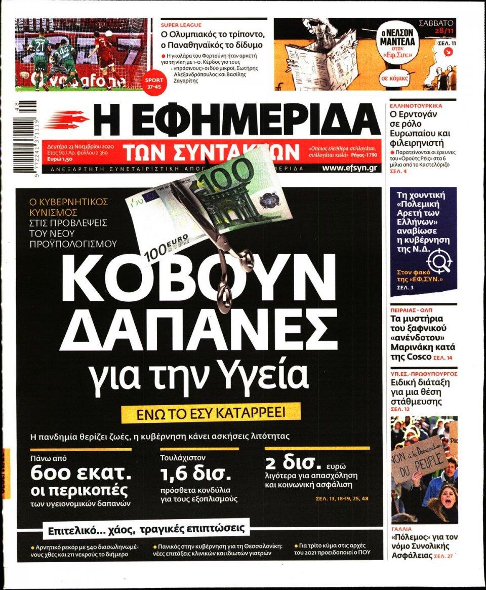 Πρωτοσέλιδο Εφημερίδας - Η ΕΦΗΜΕΡΙΔΑ ΤΩΝ ΣΥΝΤΑΚΤΩΝ - 2020-11-23