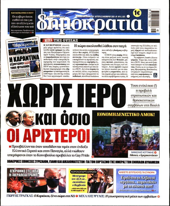 Πρωτοσέλιδο Εφημερίδας - ΔΗΜΟΚΡΑΤΙΑ - 2020-11-23