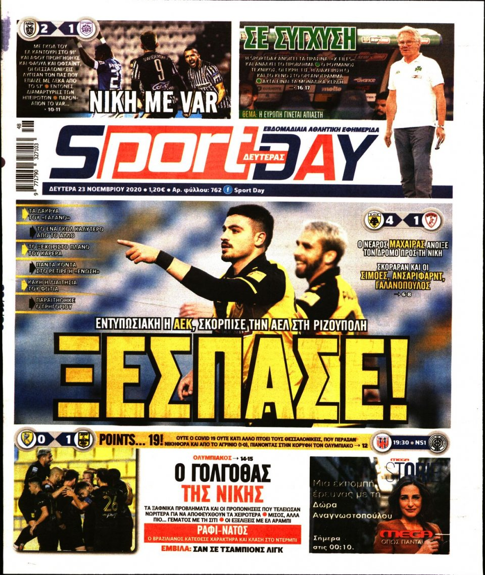 Πρωτοσέλιδο Εφημερίδας - Sportday - 2020-11-23