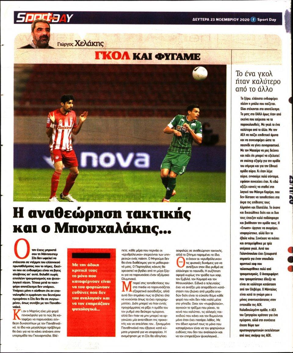 Οπισθόφυλλο Εφημερίδας - Sportday - 2020-11-23
