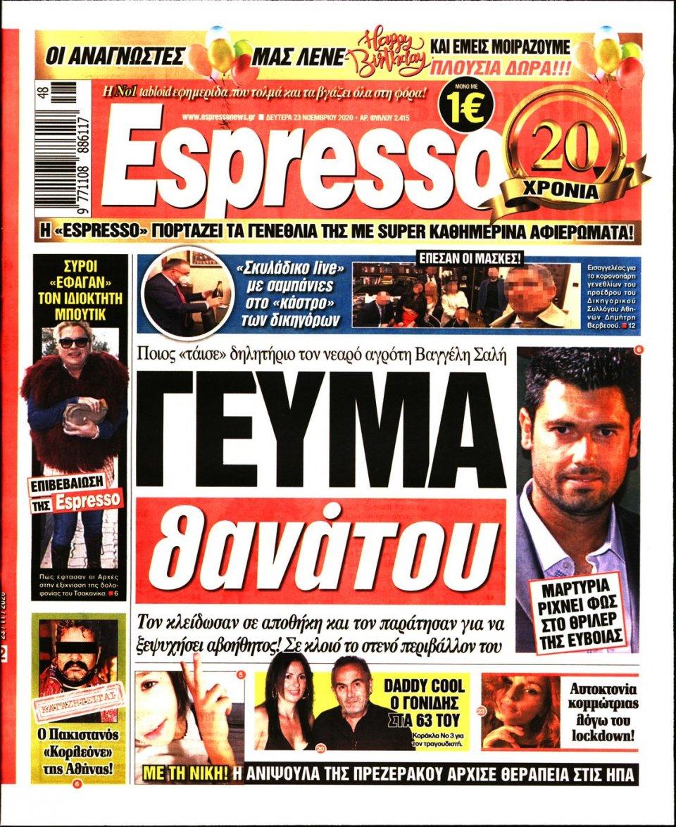Πρωτοσέλιδο Εφημερίδας - Espresso - 2020-11-23