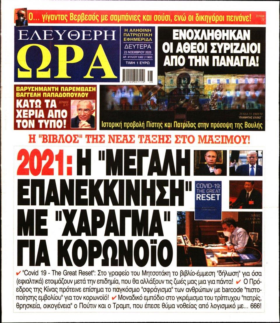 Πρωτοσέλιδο Εφημερίδας - Ελεύθερη Ώρα - 2020-11-23