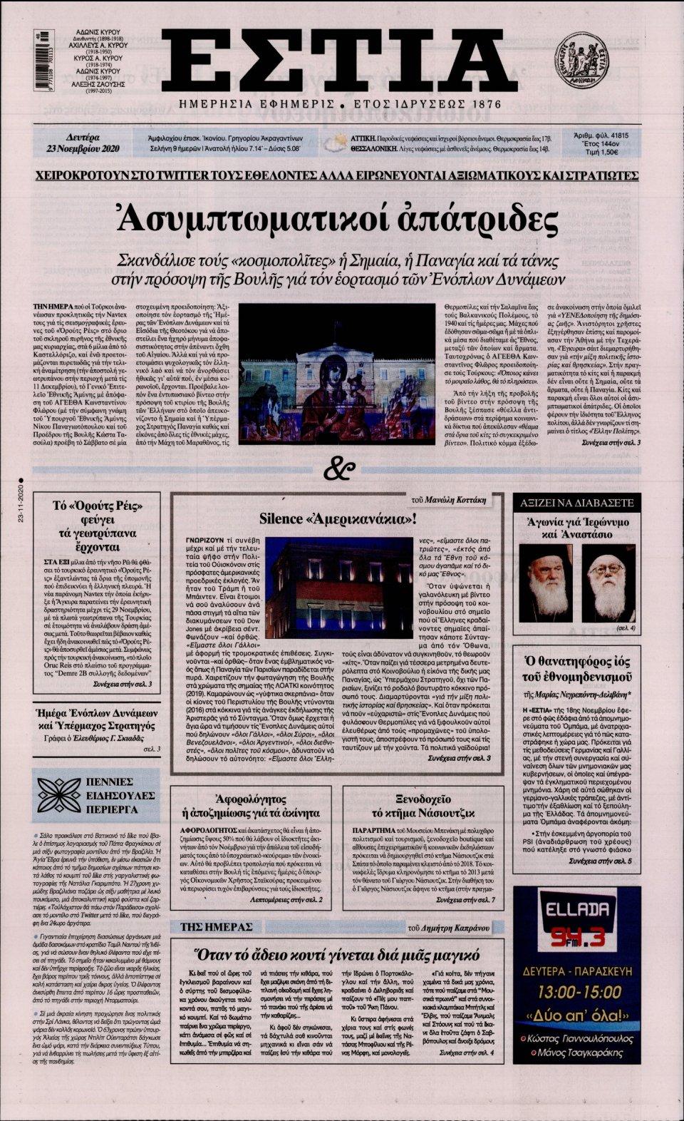 Πρωτοσέλιδο Εφημερίδας - Εστία - 2020-11-23