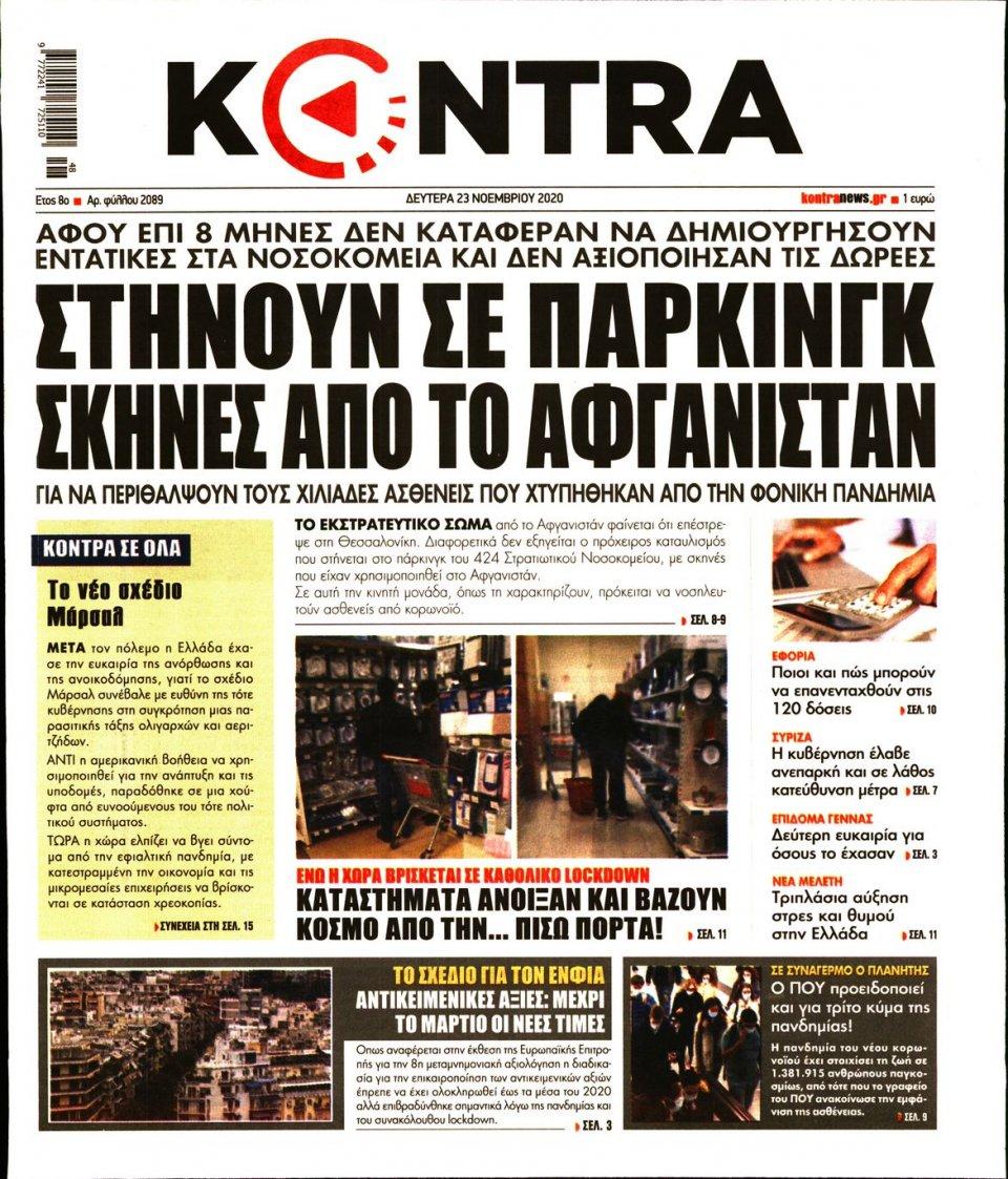 Πρωτοσέλιδο Εφημερίδας - KONTRA NEWS - 2020-11-23