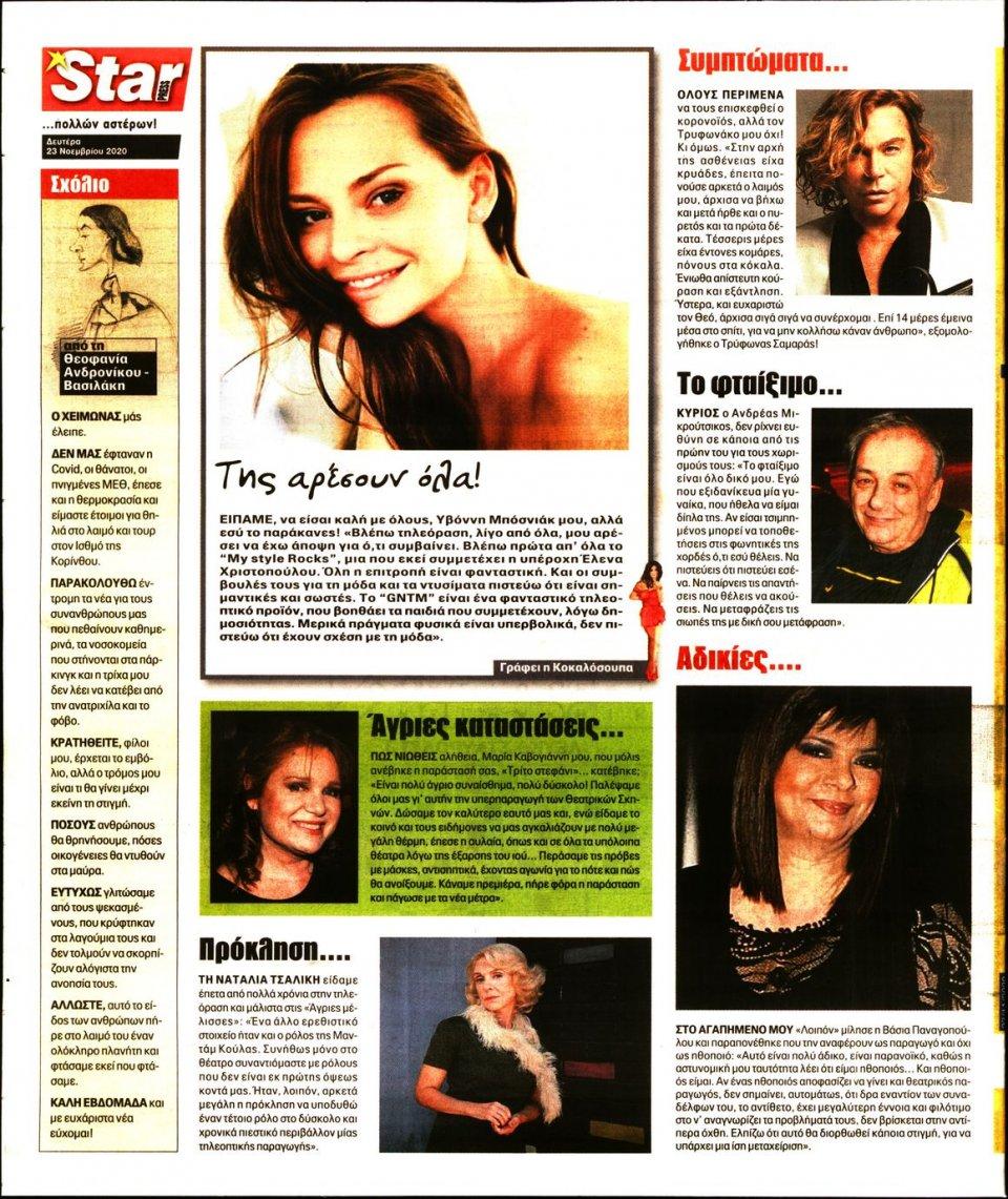 Οπισθόφυλλο Εφημερίδας - STAR PRESS - 2020-11-23