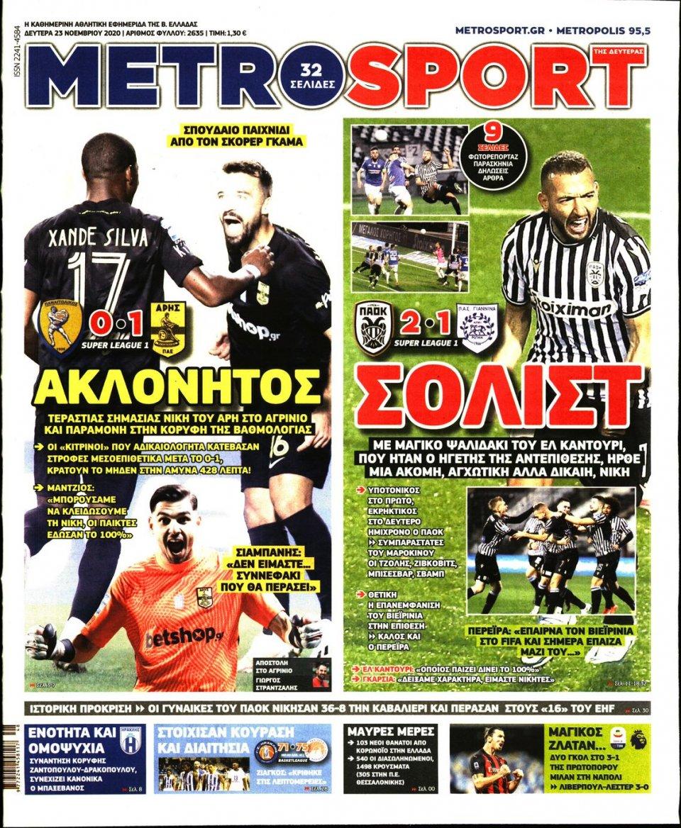 Πρωτοσέλιδο Εφημερίδας - METROSPORT - 2020-11-23