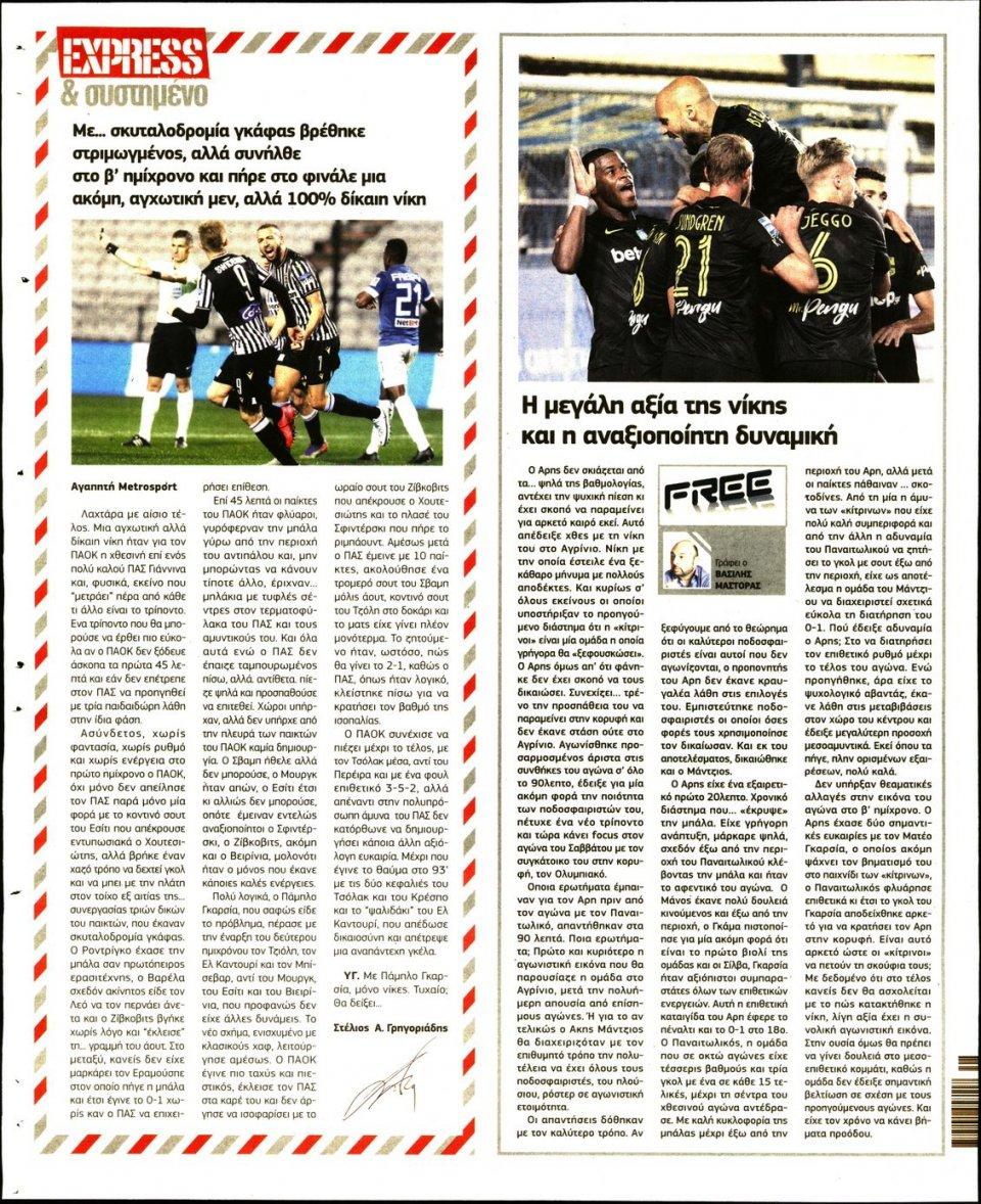 Οπισθόφυλλο Εφημερίδας - METROSPORT - 2020-11-23