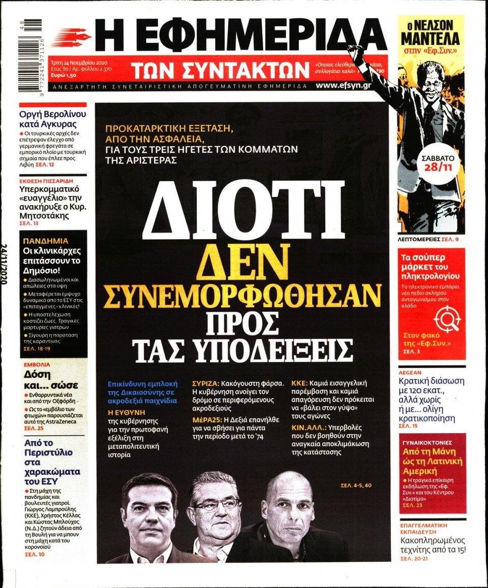 Πρωτοσέλιδο Εφημερίδας - Η ΕΦΗΜΕΡΙΔΑ ΤΩΝ ΣΥΝΤΑΚΤΩΝ - 2020-11-24