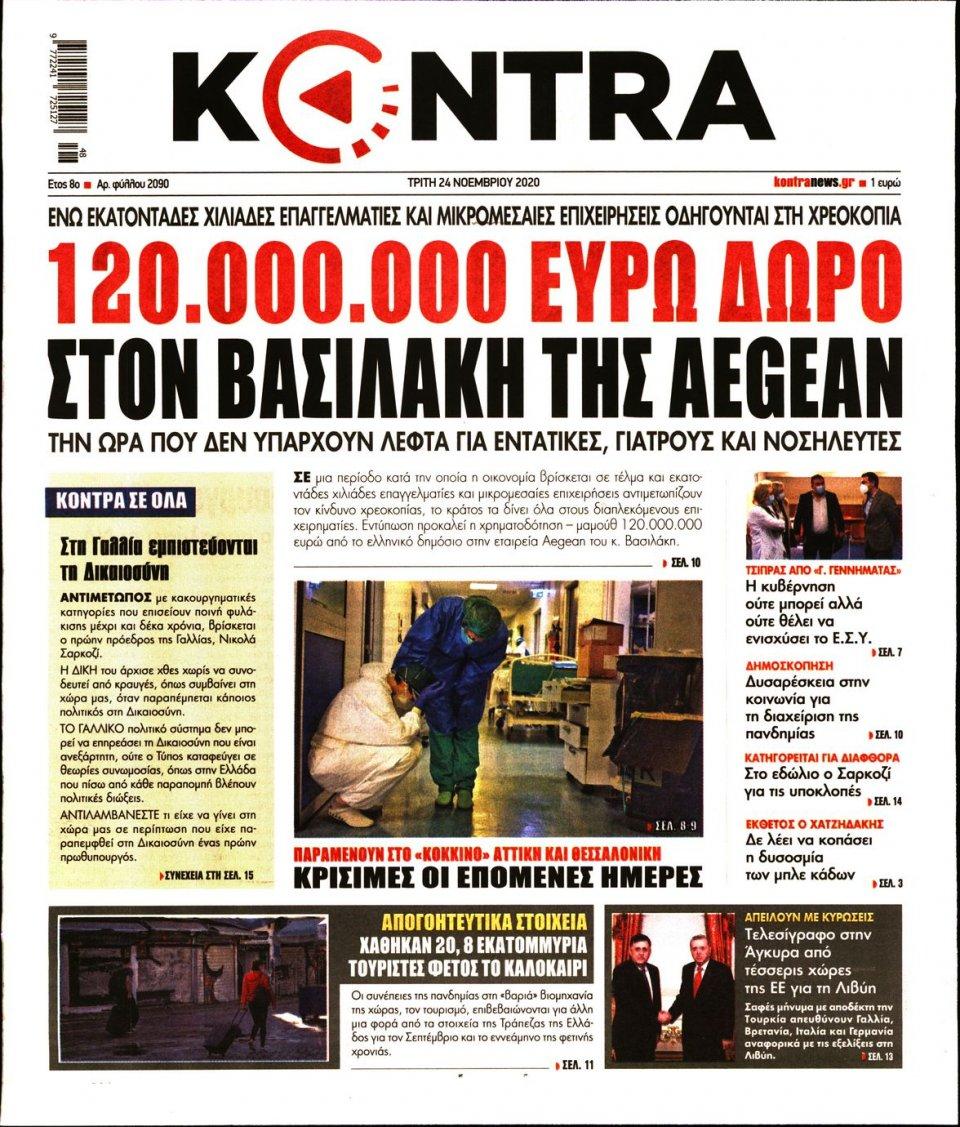 Πρωτοσέλιδο Εφημερίδας - KONTRA NEWS - 2020-11-24