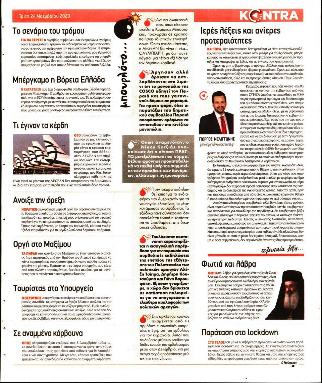 Οπισθόφυλλο Εφημερίδας - KONTRA NEWS - 2020-11-24