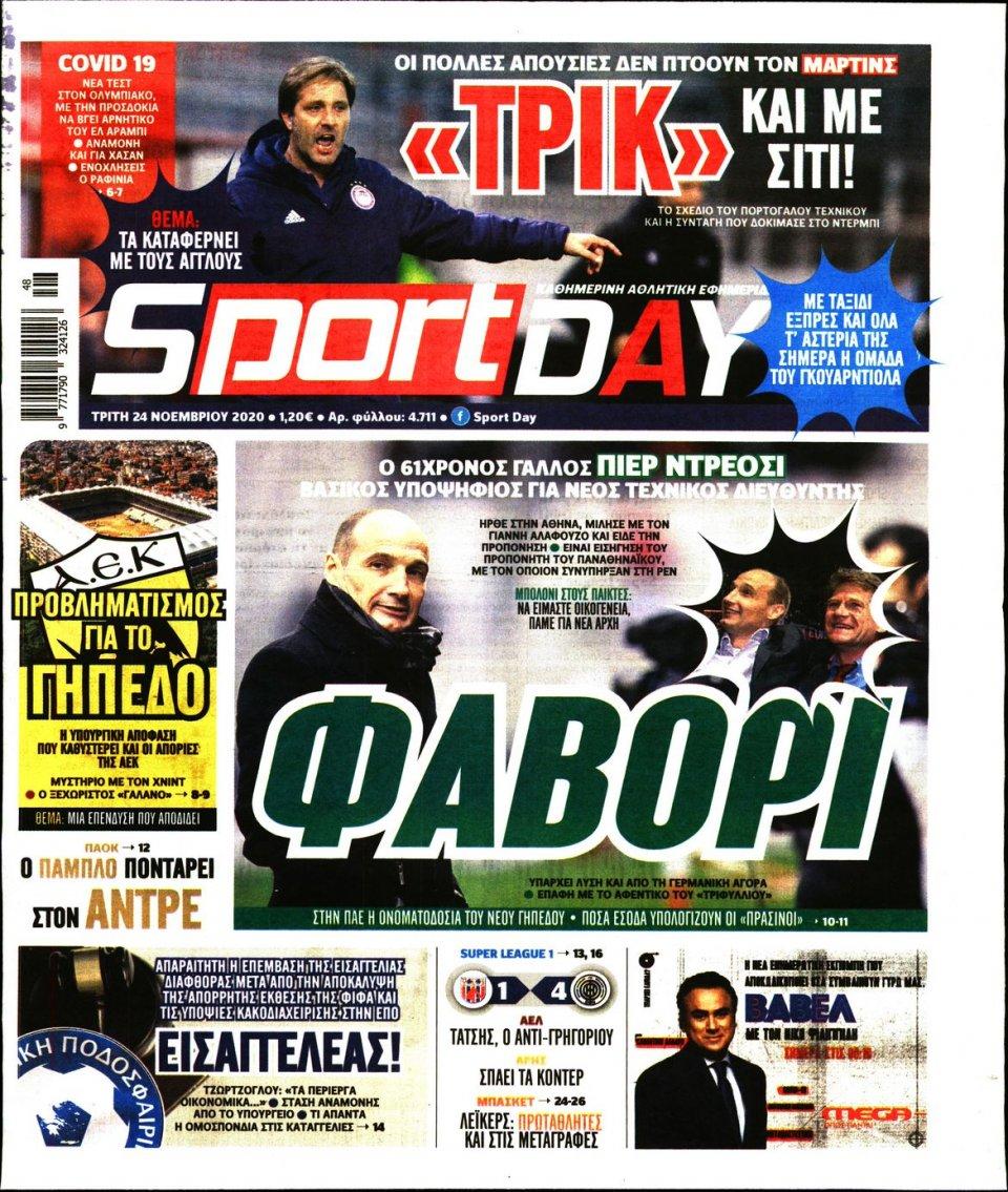 Πρωτοσέλιδο Εφημερίδας - Sportday - 2020-11-24