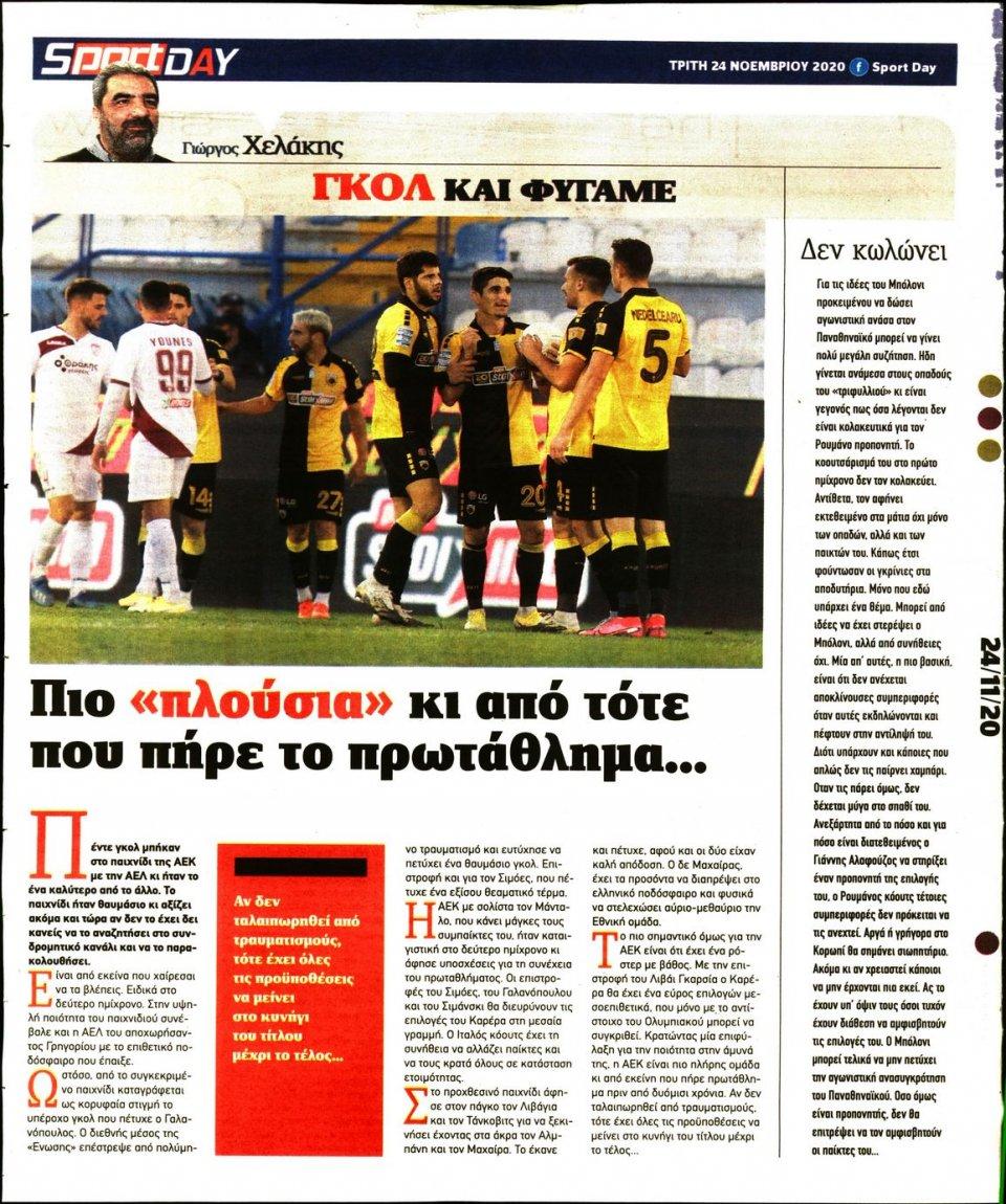 Οπισθόφυλλο Εφημερίδας - Sportday - 2020-11-24