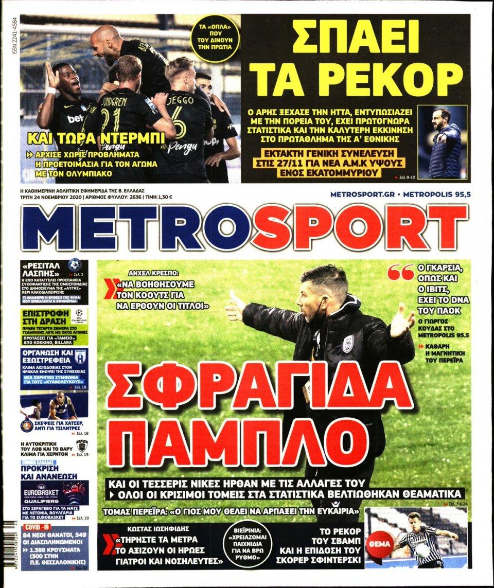 Πρωτοσέλιδο Εφημερίδας - METROSPORT - 2020-11-24