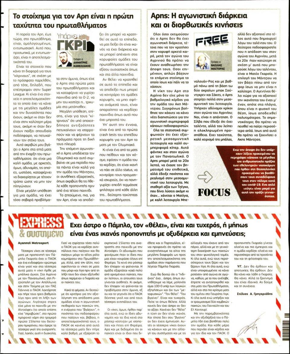 Οπισθόφυλλο Εφημερίδας - METROSPORT - 2020-11-24