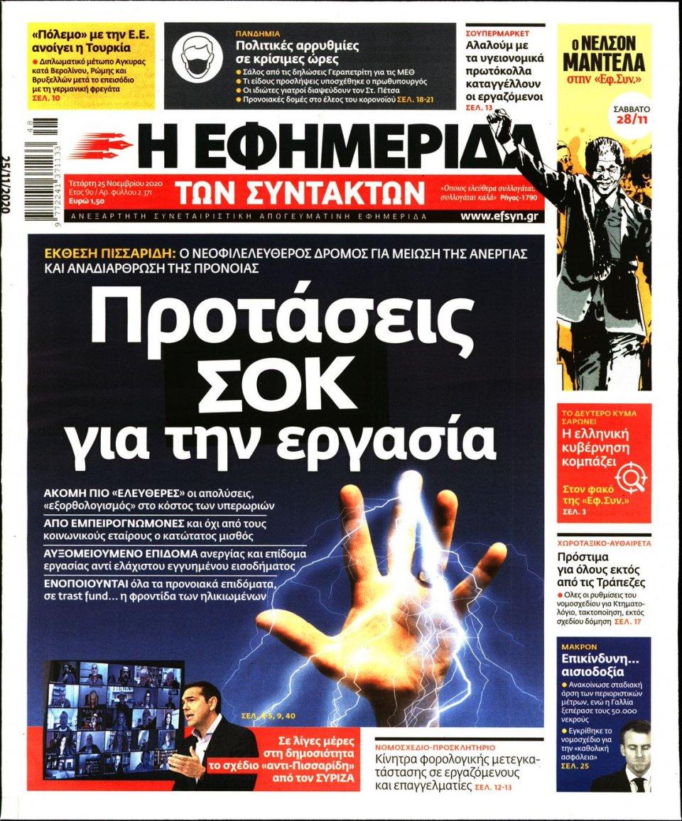 Πρωτοσέλιδο Εφημερίδας - Η ΕΦΗΜΕΡΙΔΑ ΤΩΝ ΣΥΝΤΑΚΤΩΝ - 2020-11-25
