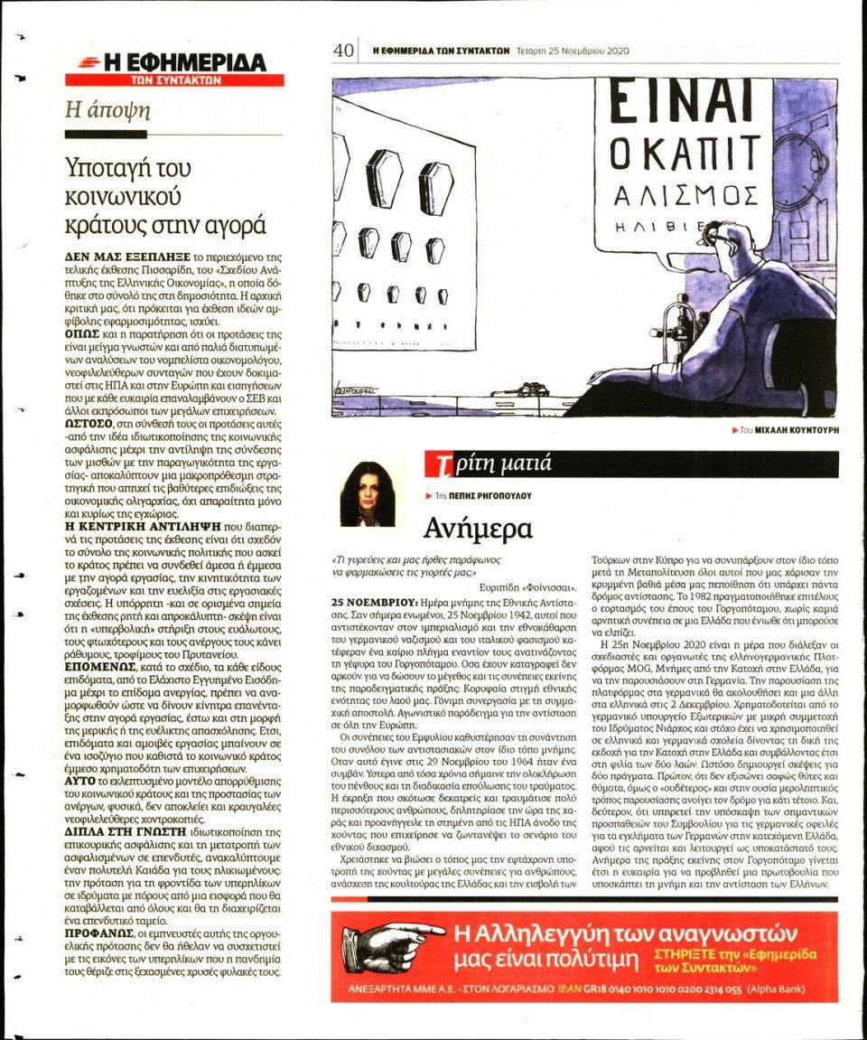 Οπισθόφυλλο Εφημερίδας - Η ΕΦΗΜΕΡΙΔΑ ΤΩΝ ΣΥΝΤΑΚΤΩΝ - 2020-11-25